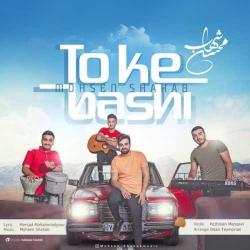 متن آهنگ تو که باشی از محسن شهاب | دانلود آهنگ سنتی