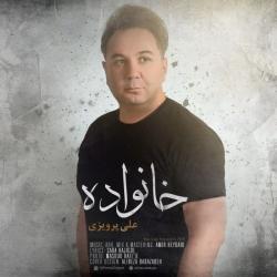 دانلود آهنگ سنتی خانواده از علی پرویزی