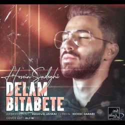 دانلود آهنگ سنتی دلم بیتابته از حسین صادقی