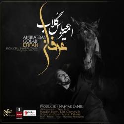دانلود آهنگ سنتی عرفان از امیر عباس گلاب