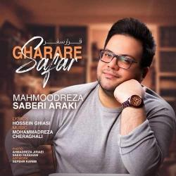 دانلود آهنگ سنتی قرار صفر از محمودرضا صابری اراکی