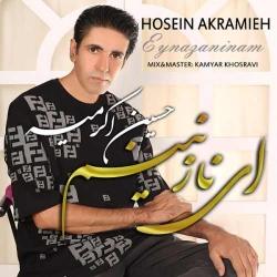 دانلود آهنگ سنتی ای نازنینم از حسین اکرمیه