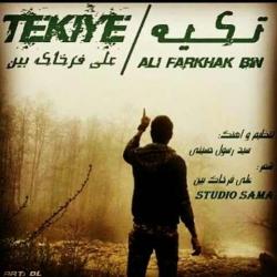 دانلود آهنگ سنتی تکیه از علی فرخاک بین