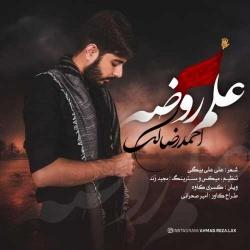 دانلود آهنگ سنتی علم روضه از احمدرضا لک