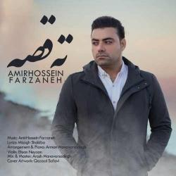 دانلود آهنگ سنتی تهِ قصه از امیرحسین فرزانه