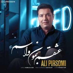 دانلود آهنگ سنتی عشقم بمون واسم از علی پیرصومی