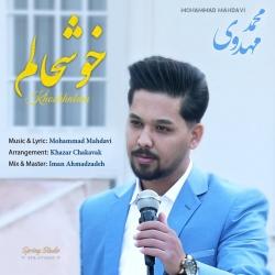 دانلود آهنگ سنتی خوشحالم از محمد مهدوی