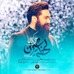 دانلود آهنگ سنتی لحظه ی شیرین از علی زند وکیلی