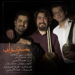 متن آهنگ مست و خراب از محمد ذاکرحسین | دانلود آهنگ سنتی