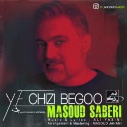 متن آهنگ یه چیزی بگو از مسعود صابری | دانلود آهنگ سنتی