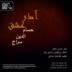 متن آهنگ آذر عشق از حسام الدین سراج | دانلود آهنگ سنتی