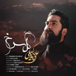 دانلود آهنگ سنتی گل سرخ از علی زند وکیلی