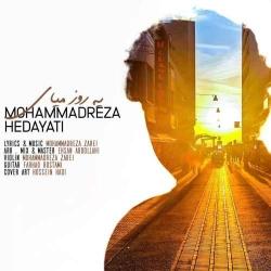 متن آهنگ یه روز میای از محمدرضا هدایتی | دانلود آهنگ سنتی