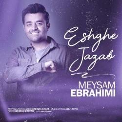 متن آهنگ سنگدل از میثم ابراهیمی | دانلود آهنگ سنتی