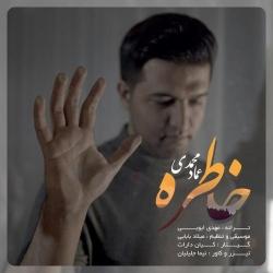 دانلود آهنگ سنتی خاطره از عماد محمدی